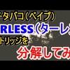 電子タバコ TARLESS(ターレス)のカートリッジを分解してみた!