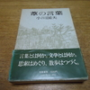 No. 69 小川国夫/葦の言葉(その3)