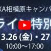 JAXA相模原キャンパス・オンライン特別公開 3月26日(金)27日(土)開催!