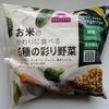お米のかわりに食べる6種の彩り野菜