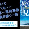 東日本大震災時、福島第一原発事故の真実を描く一冊『死の淵を見た男』を動画で紹介