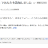 Google Plus(Google+)の使用画面はこんな具合というか、登録すると、こんなMessageが来る