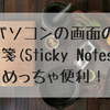 パソコンの画面の付箋(Sticky Notes)めっちゃ便利!
