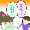 キッザニア甲子園36回目 その4(キョロちゃんナイト)