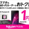 楽天モバイル、Rakuten UN-LIMIT Vお申し込み7000ポイント&Rakuten Hand19,999ポイントプレゼントキャンペーン