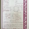 クイズdeメンテ2010年03月