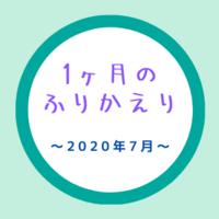 2020年7月のふりかえり〜復職と鬼滅と突発性発疹と〜