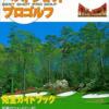 ベストショットプロゴルフのゲームと攻略本の中で どの作品が最もレアなのか