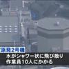 敦賀原発で放射能を含んだ水をさぎゃ押印10人がかかる