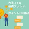 大家.comの福岡ファンドは利回りと特典を天秤に