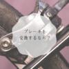 ロードバイク初心者のブレーキの選び方【ブレーキは絶対アルテグラにすべき3つの理由】