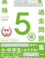 英検5級受検と実力テスト結果【小3息子】