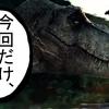 恐竜たちのヤクザの組織感が強すぎる件について。