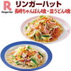 通販で買える安くておいしいおすすめ冷凍食品 牛丼 長崎ちゃんぽん 牛めし 炒飯