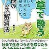 青井硝子『雑草で酔う』