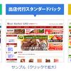 Yahoo!ショッピングに初出店!GMOにショッピングサイトの作成を依頼して売上と利益はどれぐらい?