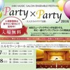 Party×Party2016のお知らせ