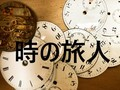 『時の旅人』合唱曲【歌い方のコツ徹底解説!】未来への覚悟を歌え!