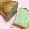 よもぎ食パン・アルミ製食パン型の扱い方
