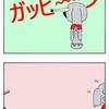 【犬漫画】お礼地蔵・その5