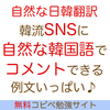 TWICE & K-POPのSNSに自然な韓国語でコメントしてみる♪ 豊富な例文 / コピペOK! / 読み方ルビ付き