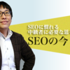 SEO中級者になるためのペライチ活用法