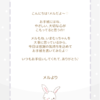 【今日のハロスイ】またまたメルちゃんからお手紙もらったよ  ~キャラクターからの手紙には種類がある