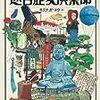 モリナガ・ヨウ「迷宮歴史倶楽部」