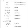 MATLABでGPSデータから距離を計算