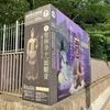 展示「聖徳太子と法隆寺」展 @東京国立博物館