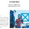B+COM SB6Xの最新アップデートv3.0で、同時接続台数が6台へ。