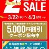 サプライスで2周年記念セール開催中!5000円クーポンで関西⇔ホノルルを29070円で予約しました!【2連休でハワイへ行こう】