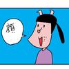 【子育て漫画】小学生はめんくい