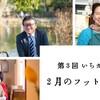 【いちカイギ】第3回は2月27日(土)オンライン開催です