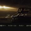 映画「ゾディアック」 DVD版とBDディレクターズカット版の違い