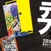 「デザインフェスタ vol.48」のお知らせ 2