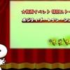 【スヌーピーライフ】梅雨イベント?「ポジティブ・レイン・シンキング」開催!プレイメモやイベントの攻略情報を・・・