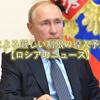コロナによる厳しい制限の導入予定はない【ロシアのニュース】