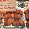 北海道物産展に行くと絶対に買うプルマンベーカリーの「帆立シチューパン」