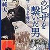 💖28)─1─中国共産党による「日本はホロコースト犯罪国家である」という国際世論操作。〜No.115No.116No.117No.118