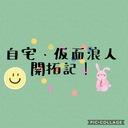 仮面浪人開拓記!(旧宅浪開拓記!)