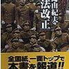 書評『血滾ル三島由紀夫「憲法改正」』