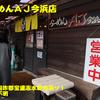 らーめんAJ今浜店〜2020年11月3杯目〜