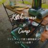 キャンプで使う調理器具ってどれくらい必要? ファミキャンに最低限必要な道具一式