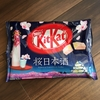 キットカット『桜日本酒』