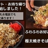 【オススメ5店】つくば(茨城)にあるお好み焼きが人気のお店