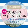 【USJ体験感想】ワンピース・ウォータバトル2018~びしょ濡れになる覚悟はできてる?~