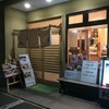 和歌山市で、安くてお値打ち感のある蕎麦を食べる。蕎麦以外にもいろんな定食がリーズナブルに。 手作りそば なべや。