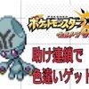【ポケモンUSUM】助け連鎖で色違いリグレーをゲット!【ウルトラサン】