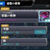 簡単‼2体目の運極にダークドラゴン【モンスト4回目】
